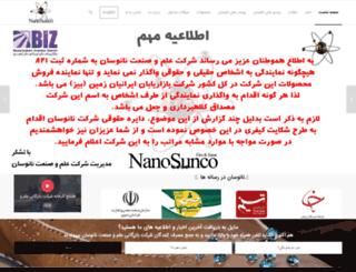 nanosun.ir screenshot