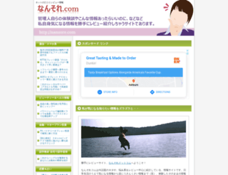 nansore.com screenshot