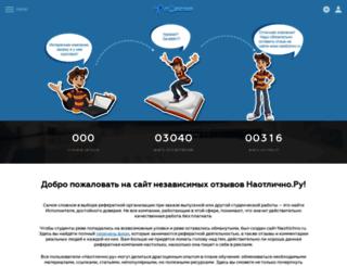 naotlichno.ru screenshot