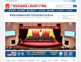 napo.gov.cn screenshot