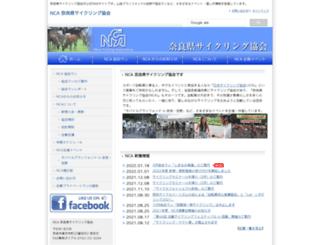 nara-cycling.org screenshot