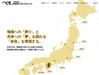 nara-kankou.or.jp screenshot