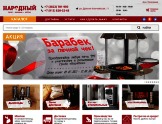 narodmag.ru screenshot
