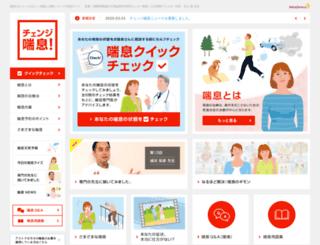 naruhodo-zensoku.com screenshot