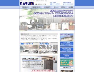 narumiplan.com screenshot