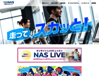 nas-club.co.jp screenshot