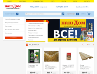 nashdom41.ru screenshot