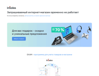 nashezdorovie.myinsales.ru screenshot