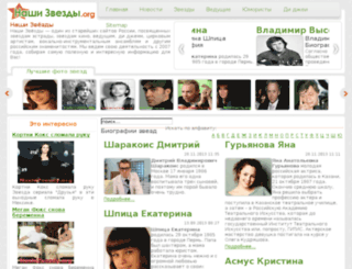 nashizvezdy.org screenshot