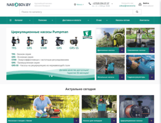 nasosov.by screenshot