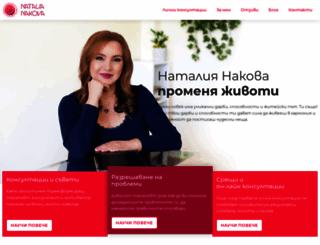 natalianakova.com screenshot