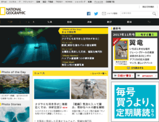 nationalgeographic.co.jp screenshot