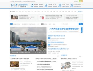 nationalsmartcity.com screenshot