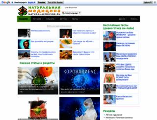 natural-medicine.ru screenshot