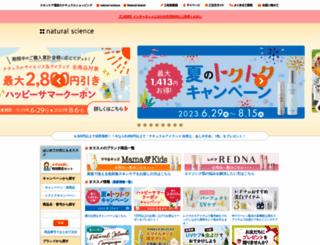 natural-s.jp screenshot
