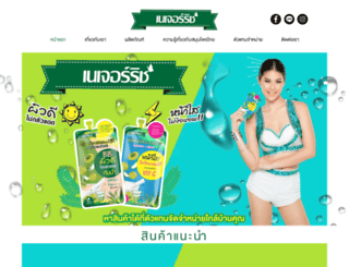 naturerich.com screenshot