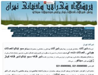 navarteflon.com screenshot