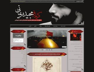 navaye-narimani.blogfa.com screenshot