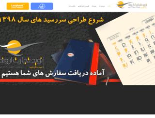 navidgroup.com screenshot