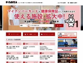 navita.co.jp screenshot