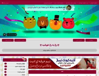 nazak.niniweblog.com screenshot