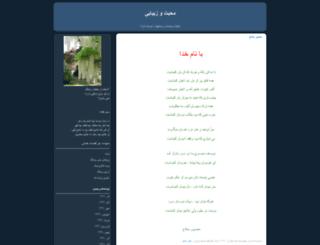 nazaneen182.blogfa.com screenshot