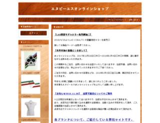 nbs.shop-pro.jp screenshot