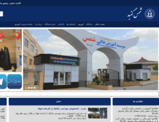 nbshams-gonbad.ac.ir screenshot