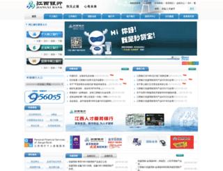 nccbank.com.cn screenshot