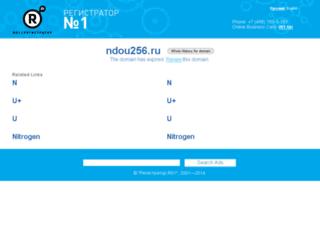 ndou256.ru screenshot