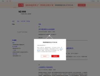 nealzhou.blog.163.com screenshot