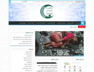 nebras.org screenshot