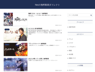 necdirect.jp screenshot