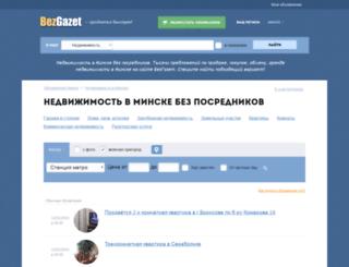 nedvizhimost.bezgazet.by screenshot