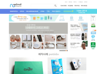 neezmall.com screenshot