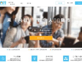 neihang.me screenshot