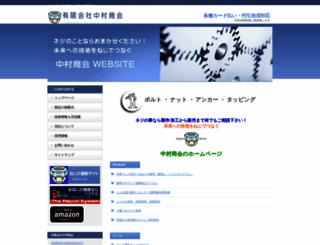 neji-nakamura.co.jp screenshot