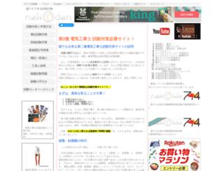 nekoden-web.com screenshot