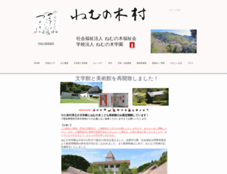 nemunoki.or.jp screenshot