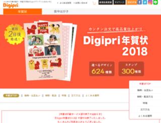 nenga.digipri.jp screenshot