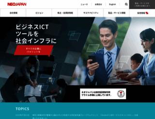 neo.jp screenshot