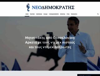 neodimokratis.gr screenshot