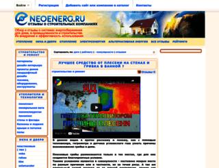 neoenerg.ru screenshot