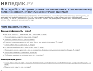 nepedik.ru screenshot