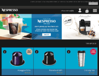 nespresso.co.il screenshot
