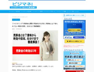 net-kenzai.jp screenshot