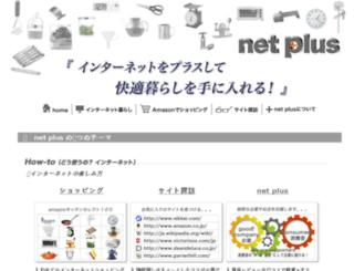 netplus.sakura.ne.jp screenshot