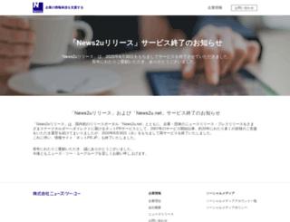 netpr.jp screenshot