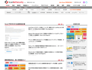 netsecurity.ne.jp screenshot