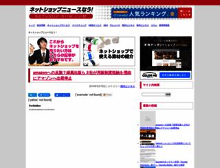 netshop-now.com screenshot